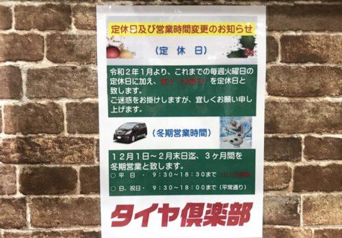 【重要】冬季営業時間および定休日変更のお知らせ